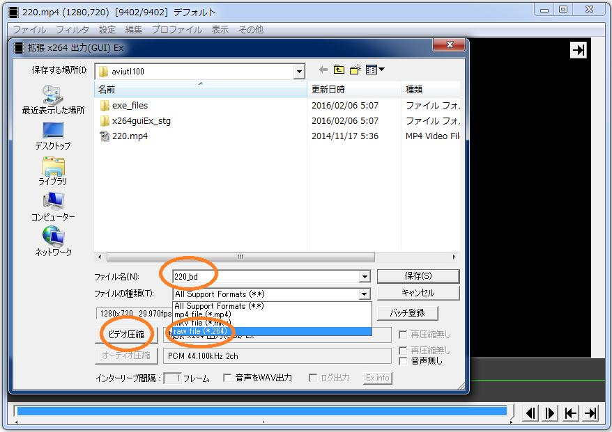 フリーソフトAviutlでx264を使ったエンコード方法②