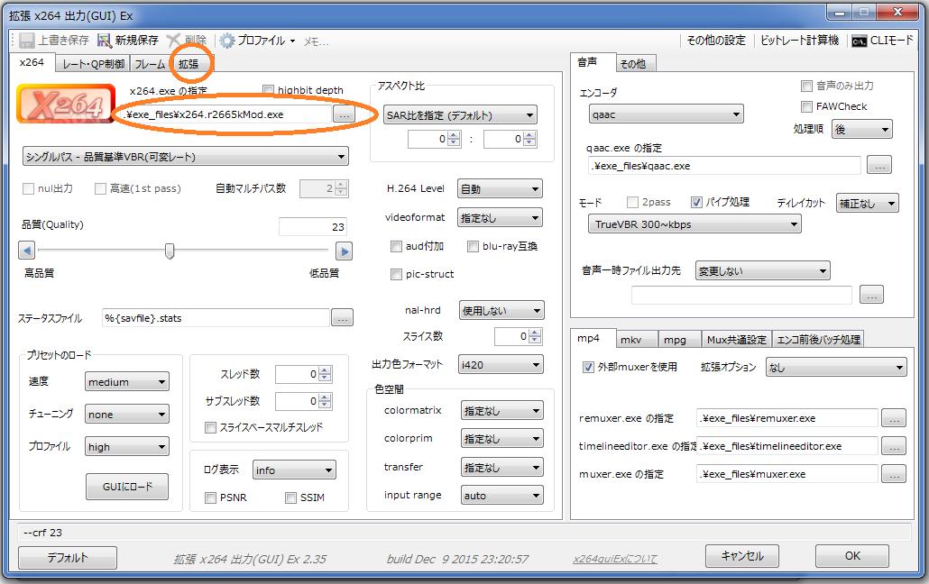 フリーソフトAviutlでx264を使ったエンコード方法③