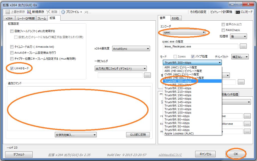 フリーソフトAviutlでx264を使ったエンコード方法④