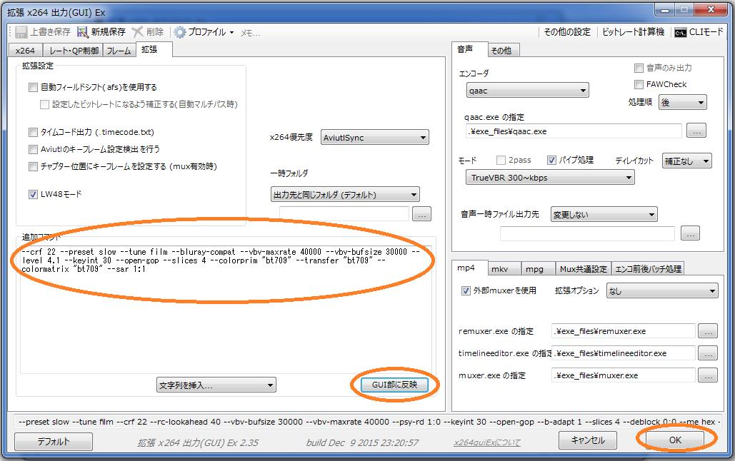フリーソフトAviutlでx264を使ったエンコード方法⑤