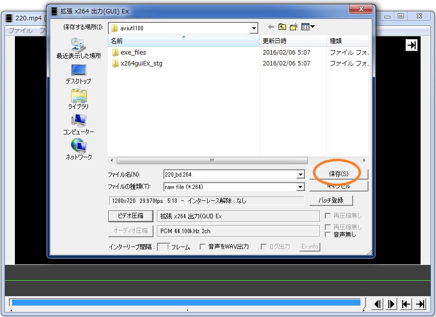 フリーソフトAviutlでx264を使ったエンコード方法⑥