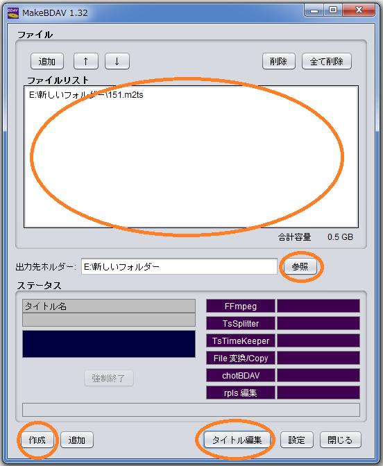 フリーソフトMakeBDAVの使い方①