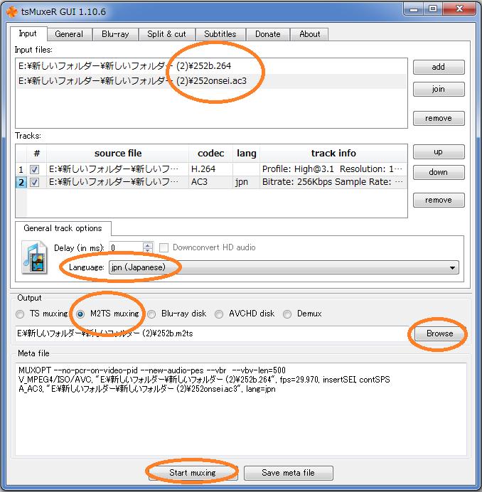 フリーソフトtsMuxerGUIでBDMVフォルダを作成する方法