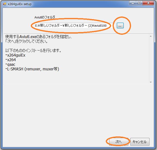 フリーソフトx264guiExのインストール方法①