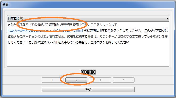 フリーソフトXRECODEのインストールと使用方法①