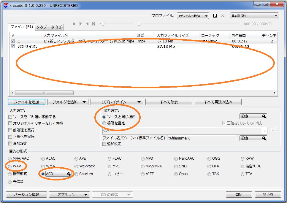 フリーソフトXRECODEのインストールと使用方法②