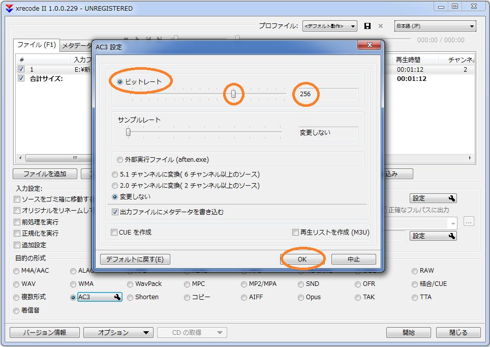 フリーソフトXRECODEのインストールと使用方法③