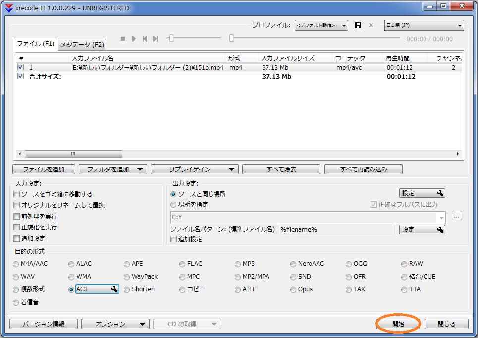 フリーソフトXRECODEのインストールと使用方法④