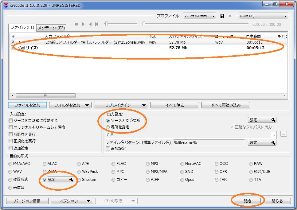 フリーソフトXRECODEでAC3にエンコードする方法