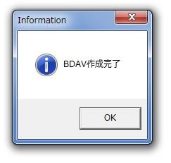 フリーソフトBDAVMakerの設定と使用方法⑧