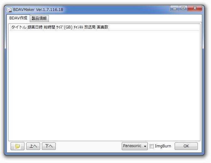 フリーソフトBDAVMakerの設定と使用方法①