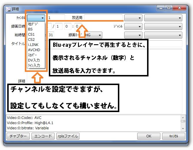 フリーソフトBDAVMakerの設定と使用方法②