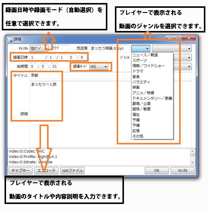 フリーソフトBDAVMakerの設定と使用方法③
