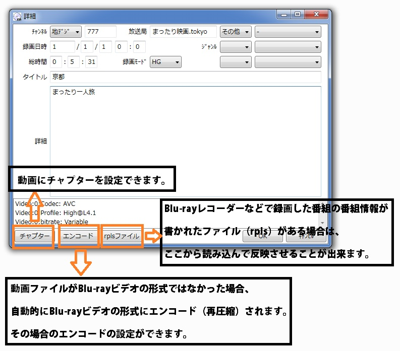 フリーソフトBDAVMakerの設定と使用方法④