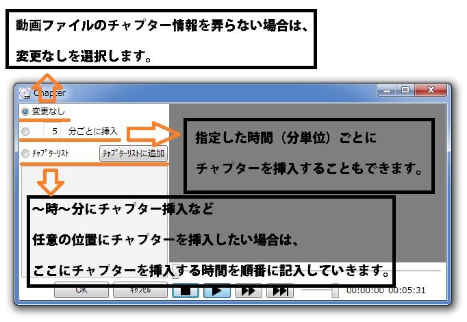 フリーソフトBDAVMakerの設定と使用方法⑤