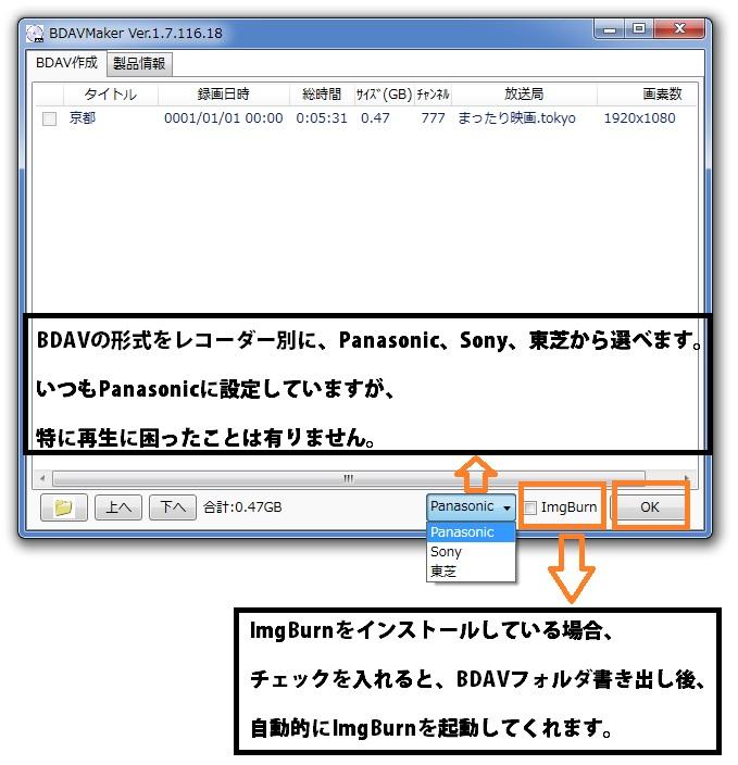 フリーソフトBDAVMakerの設定と使用方法⑦