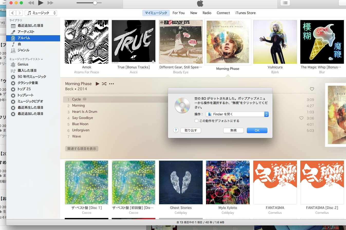 バッファローの外付けBlu-rayドライブ「BRXL-PC6VU2/N」をMacに繋げ、iTunesを起動した状態