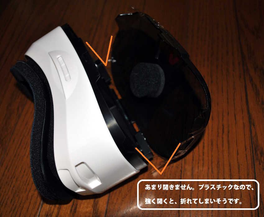 VOX gear+ 3DVRゴーグルの外観の説明3
