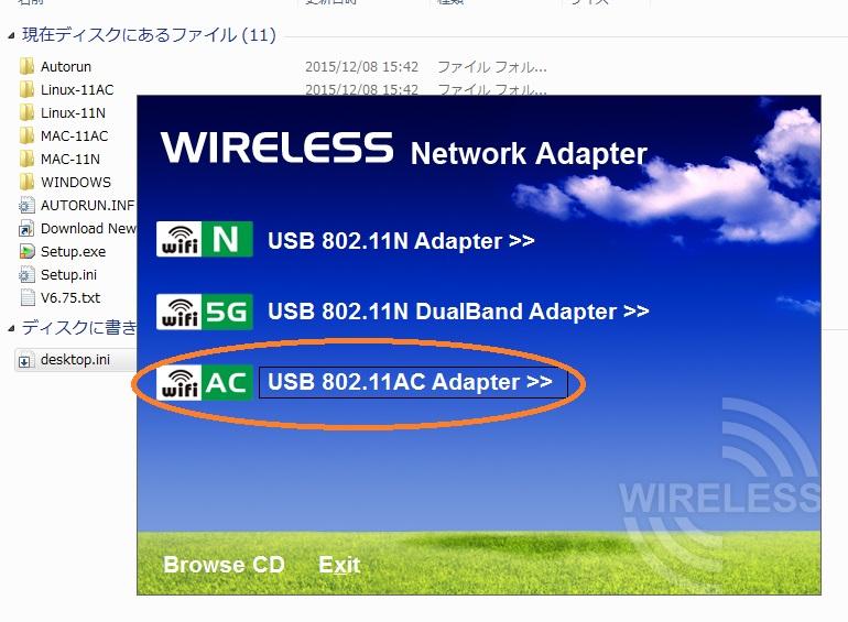 11ac対応無線LAN子機「WL-WN691A1」のドライバインストール画面1