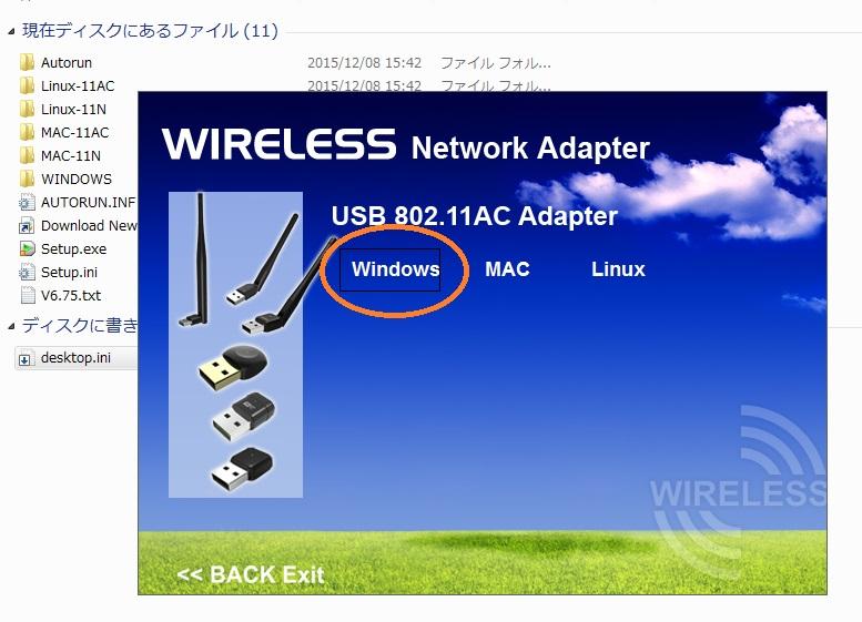 11ac対応無線LAN子機「WL-WN691A1」のドライバインストール画面2