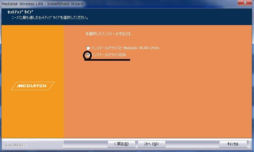 11ac対応無線LAN子機「WL-WN691A1」のドライバインストール画面3