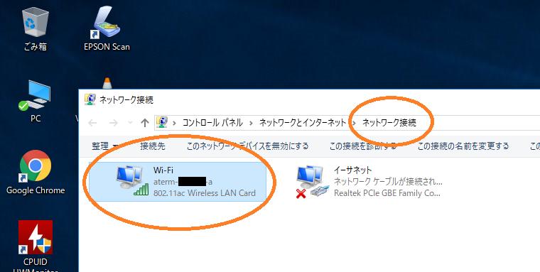 WL-WN691A1がネットワーク接続に表示されているかどうかを確認する画面