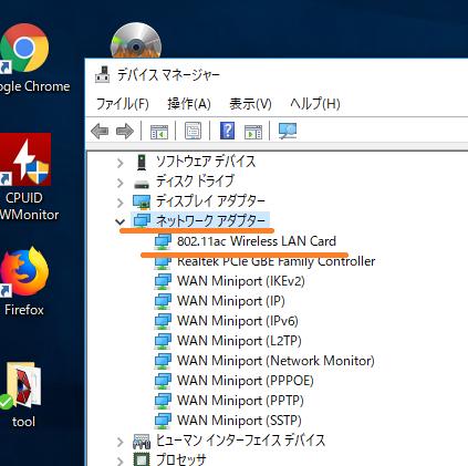 WL-WN691A1がデバイスマネージャーで認識されているかどうかの確認画面