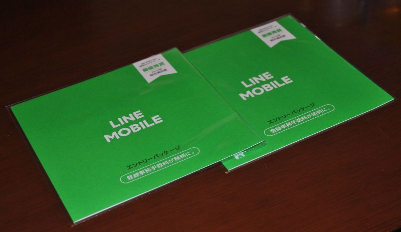 LINEモバイルのエントリーパッケージ写真