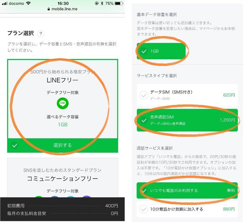 LINEモバイルの申し込み画面4