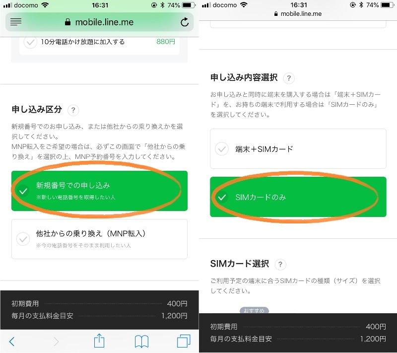 LINEモバイルの申し込み画面5