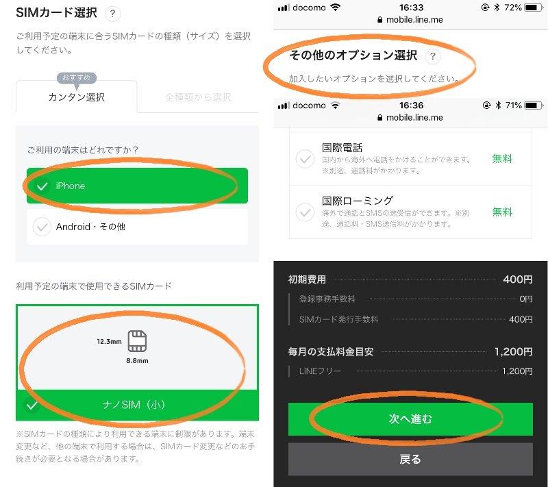 LINEモバイルの申し込み画面6