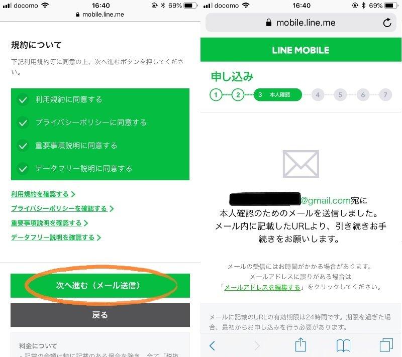 LINEモバイルの申し込み画面7