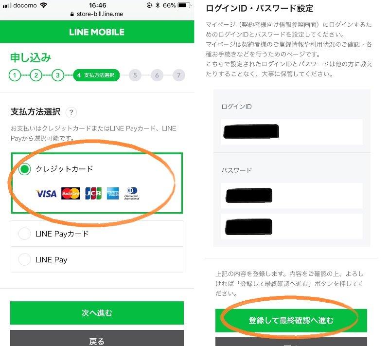 LINEモバイルの申し込み画面9