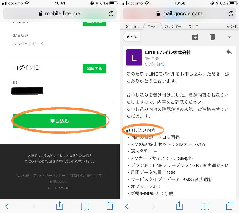 LINEモバイルの申し込み画面10