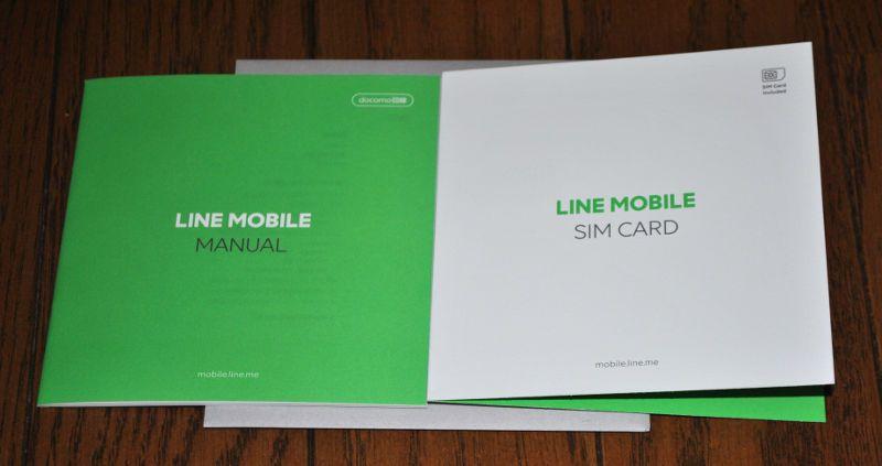 LINEモバイルのマニュアルとSIM