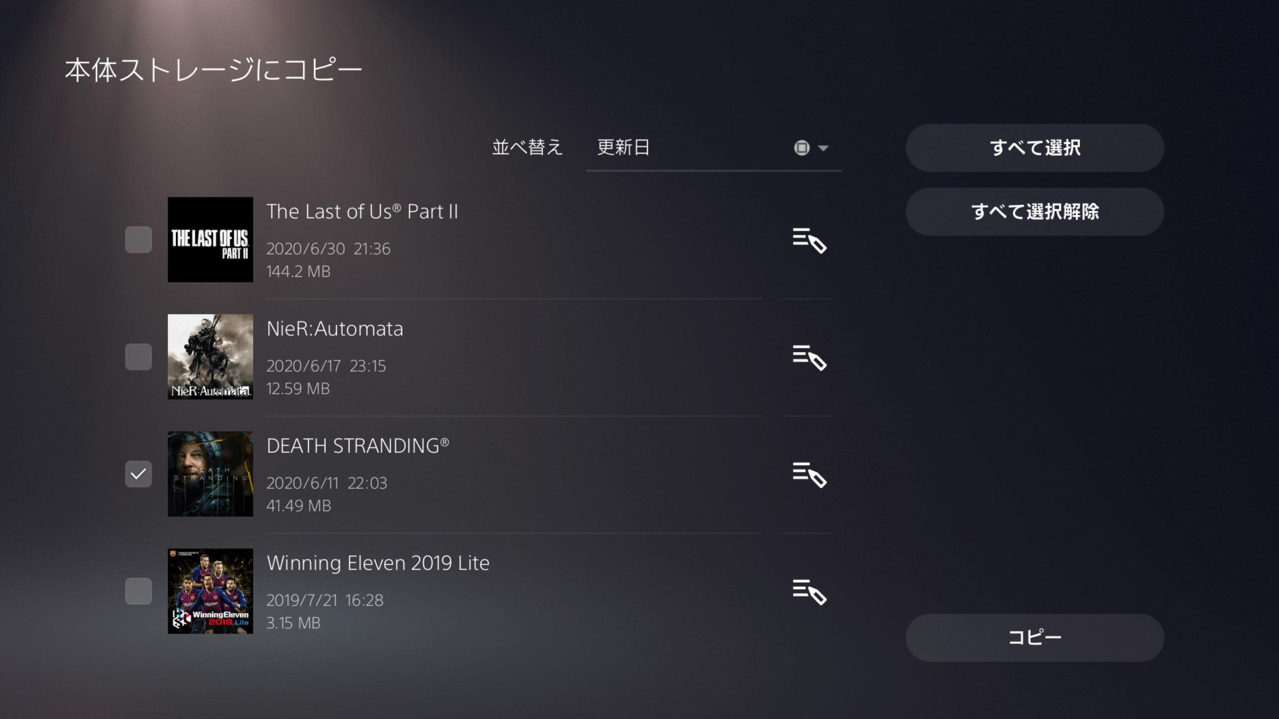 PS4からPS5へのセーブデータ移行8