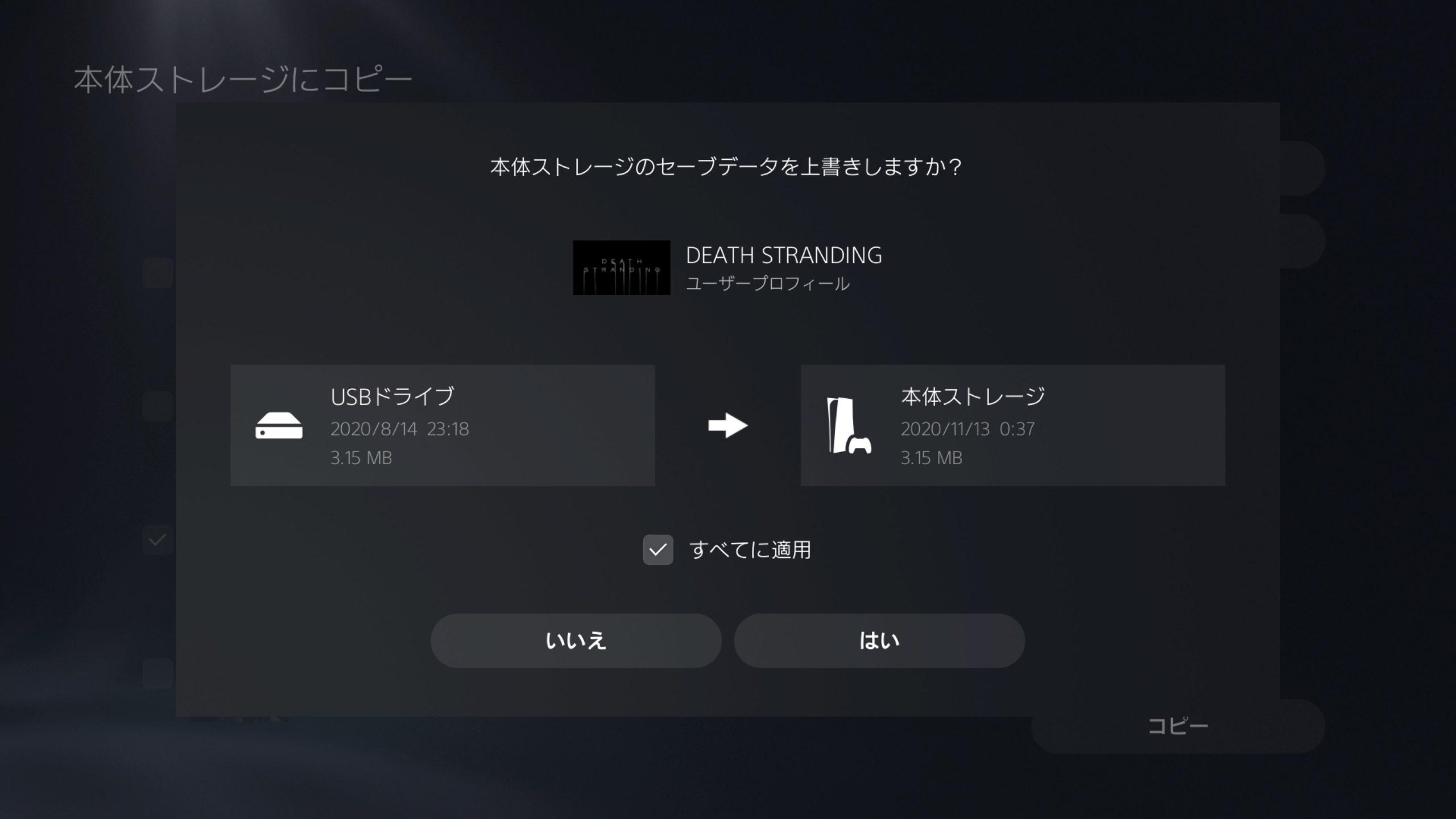 PS4からPS5へのセーブデータ移行9