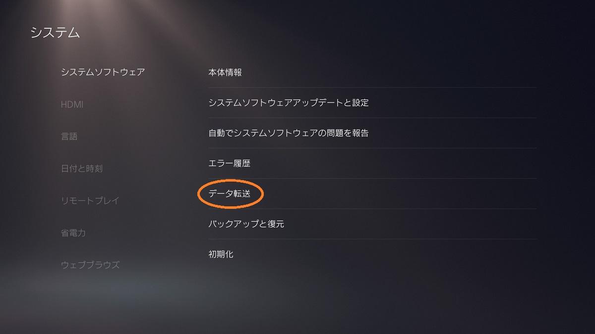 PS4からPS5へのセーブデータ移行10