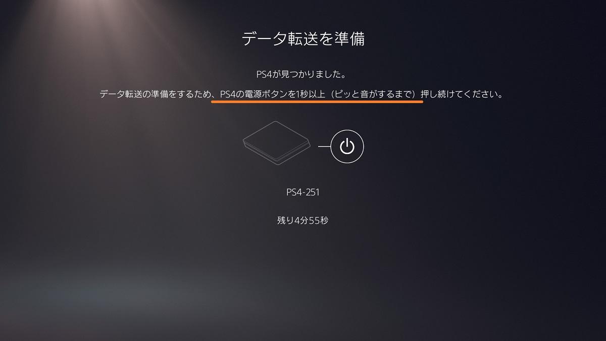 PS4からPS5へのセーブデータ移行13