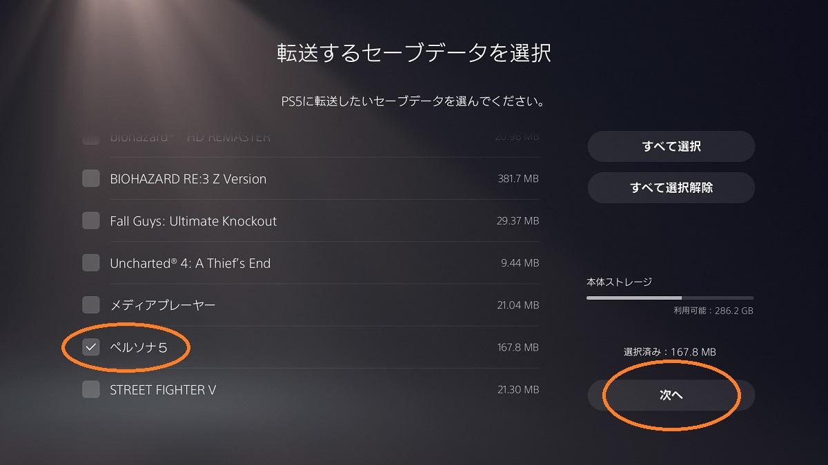 PS4からPS5へのセーブデータ移行14