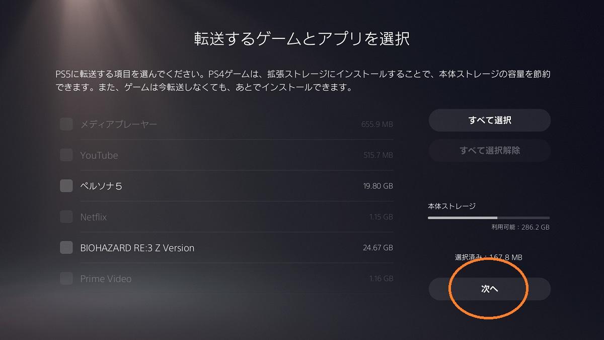 PS4からPS5へのセーブデータ移行15
